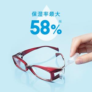 保湿メガネの効果